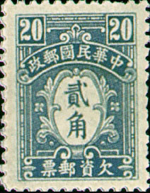 (T11.2)Tax 11 1st Central Trust Print Postage-Due Stamps (1944)