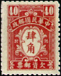 (T11.3)Tax 11 1st Central Trust Print Postage-Due Stamps (1944)