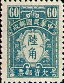 (T11.5)Tax 11 1st Central Trust Print Postage-Due Stamps (1944)