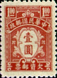 (T11.6)Tax 11 1st Central Trust Print Postage-Due Stamps (1944)