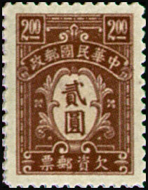 (T11.7)Tax 11 1st Central Trust Print Postage-Due Stamps (1944)