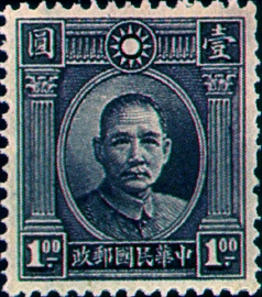 (D44.1)Definitive 044 Dr. Sun Yat-sen Issue, 3rd London Print (1944)