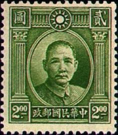 (D44.2)Definitive 044 Dr. Sun Yat-sen Issue, 3rd London Print (1944)