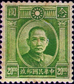 (D44.3)Definitive 044 Dr. Sun Yat-sen Issue, 3rd London Print (1944)