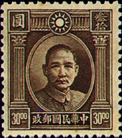 (D44.4)Definitive 044 Dr. Sun Yat-sen Issue, 3rd London Print (1944)