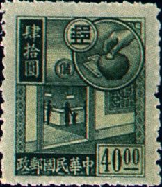 Definitive 045 Postal Savings Issue (1944)