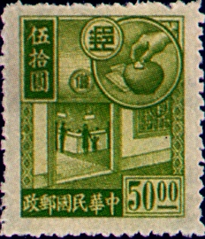(D45.2)Definitive 045 Postal Savings Issue (1944)