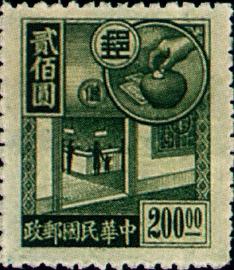 常045郵政儲金圖郵票