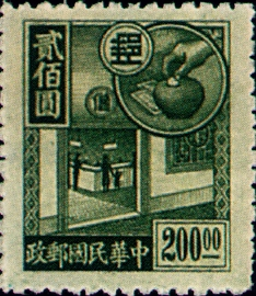 (D45.4)Definitive 045 Postal Savings Issue (1944)
