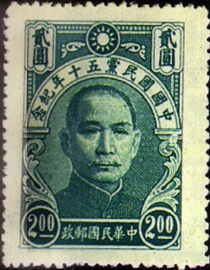 (C16.1          )Commemorative 16 50th Anniversary of the Kuomintang of China Commemorative Issue (1944)
