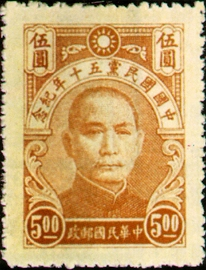 (C16.2         )Commemorative 16 50th Anniversary of the Kuomintang of China Commemorative Issue (1944)