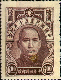 (C16.3         )Commemorative 16 50th Anniversary of the Kuomintang of China Commemorative Issue (1944)