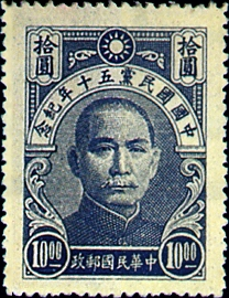 (C16.4         )Commemorative 16 50th Anniversary of the Kuomintang of China Commemorative Issue (1944)