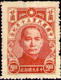 (C16.5         )Commemorative 16 50th Anniversary of the Kuomintang of China Commemorative Issue (1944)