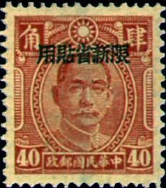 """Sinkiang Def 014 Dr. Sun Yat–sen Issue, Chungking Chung Hwa Print, with Overprint Reading〝Restricted for Use in Sinkiang"""" (1945)"""
