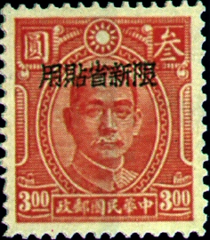 (SD14.2)Sinkiang Def 014 Dr. Sun Yat–sen Issue, Chungking Chung Hwa Print, with Overprint Reading〝Restricted for Use in Sinkiang