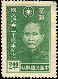 (C17.1           )Commemorative 17 20th Anniversary of the Death of Dr. Sun Yat–sen Commemorative Issue (1945)