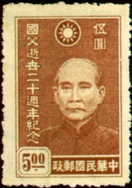 (C17.2           )Commemorative 17 20th Anniversary of the Death of Dr. Sun Yat–sen Commemorative Issue (1945)