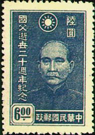 (C17.3           )Commemorative 17 20th Anniversary of the Death of Dr. Sun Yat–sen Commemorative Issue (1945)
