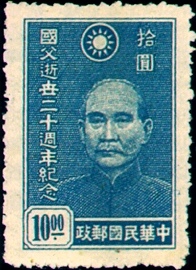 (C17.4           )Commemorative 17 20th Anniversary of the Death of Dr. Sun Yat–sen Commemorative Issue (1945)