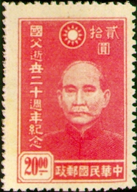 (C17.5           )Commemorative 17 20th Anniversary of the Death of Dr. Sun Yat–sen Commemorative Issue (1945)