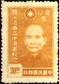 (C17.6           )Commemorative 17 20th Anniversary of the Death of Dr. Sun Yat–sen Commemorative Issue (1945)