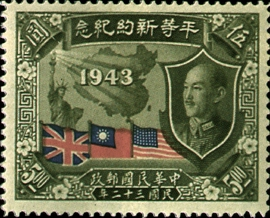 (C18.3            )Commemorative 18 Equal Treaties Commemorative Issue (1945)