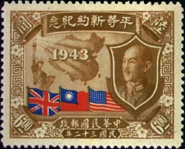 (紀18.4            )紀018平等新約紀念郵票