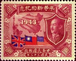 (紀18.5            )紀018平等新約紀念郵票