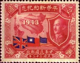 (C18.6            )Commemorative 18 Equal Treaties Commemorative Issue (1945)