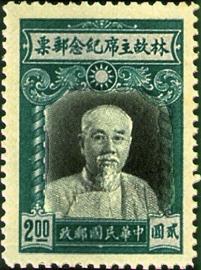 (紀19.2         )紀019林故主席紀念郵票