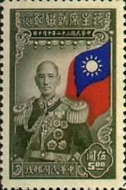 紀020蔣主席就職紀念郵票