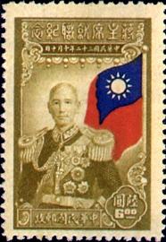 (紀20.4       )紀020蔣主席就職紀念郵票