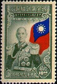 (紀20.5       )紀020蔣主席就職紀念郵票