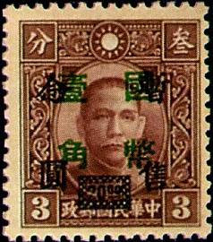 Definitive 046 Wang Chin-wei's Puppet Regime Surcharged Stamps Re-surcharged in National Currency (1945)