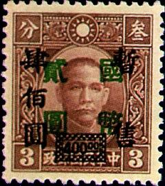 常046偽暫售票改作「國幣」郵票