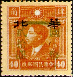 (D47.2)Definitive 047 North China Puppet Regime Stamps Surcharged in National Currency (1945)