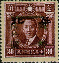 常047偽華北票改作「國幣」郵票