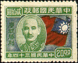 (C21.1         )Commemorative 21 Allied Victory Commemorative Issue (1945)