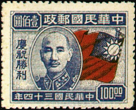 (C21.3         )Commemorative 21 Allied Victory Commemorative Issue (1945)