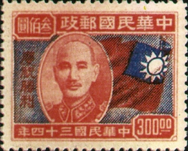 (C21.4         )Commemorative 21 Allied Victory Commemorative Issue (1945)