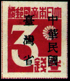 "Taiwan Def 001 Japanese Postage Stamps with Overprint Reading ""Taiwan Province—Republic of China"" Temporary Issue (1945)"