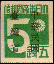 (TD1.2)Taiwan Def 001 Japanese Postage Stamps with Overprint Reading