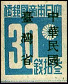 常臺001「中華民國臺灣省」暫用郵票