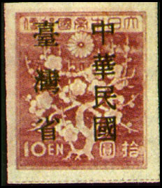 (TD1.9)Taiwan Def 001 Japanese Postage Stamps with Overprint Reading