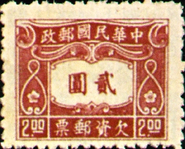 Tax 12 2nd Central Trust Print Postage-Due Stamps (1945)