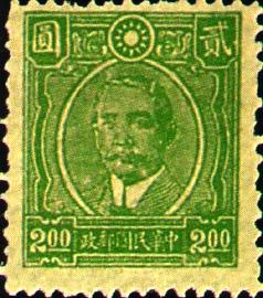 常048國父像重慶大東版郵票