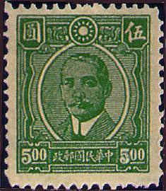 (D48.2)Definitive 048 Dr. Sun Yat-sen Issue, Chungking Dah Tung Print (1945)