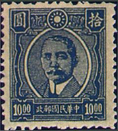 (D48.3)Definitive 048 Dr. Sun Yat-sen Issue, Chungking Dah Tung Print (1945)