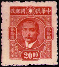 (D49.1)Definitive 049 Dr. Sun Yat-sen Issue, Chungking C.E.P.W. Print (1945)